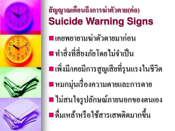 สัญญาณเตือนถึงการฆ่าตัวตาย(ต่อ)