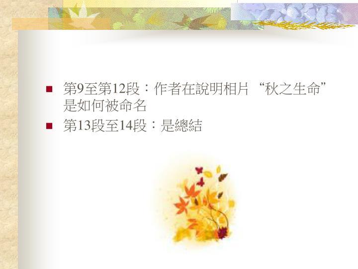 """第9至第12段:作者在說明相片""""秋之生命""""是如何被命名"""