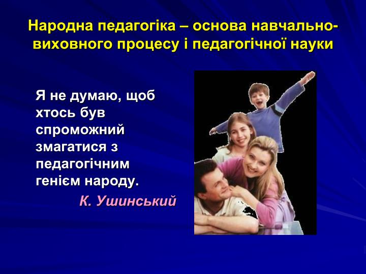 Народна педагогіка – основа навчально-виховного процесу і педагогічної науки