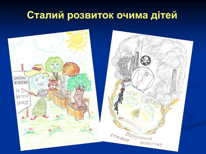 Сталий розвиток очима дітей