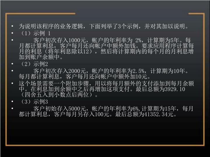 为说明该程序的业务逻辑,下面列举了