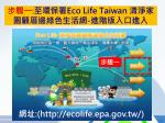 eco life taiwan