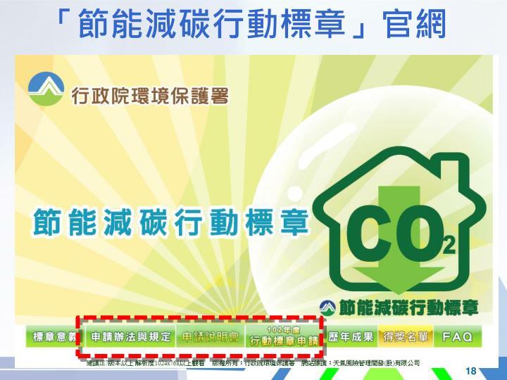 「節能減碳行動標章」