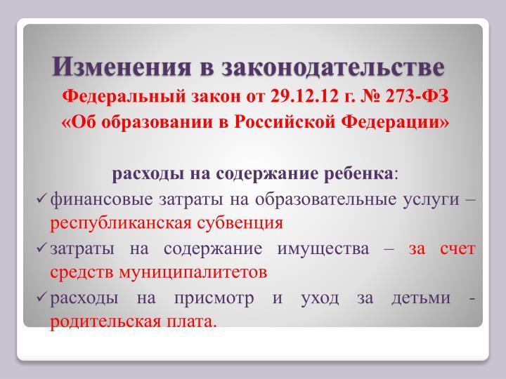 Федеральный закон от 29.12.12 г. № 273-ФЗ
