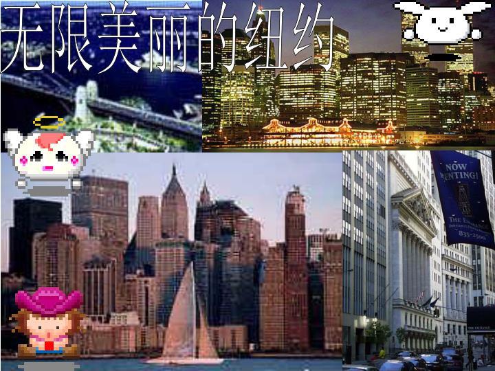 无限美丽的纽约