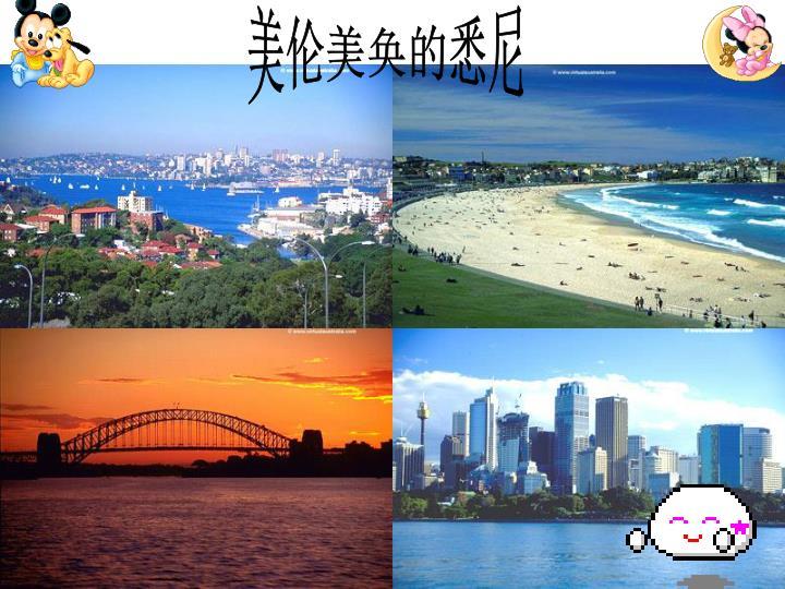美伦美奂的悉尼