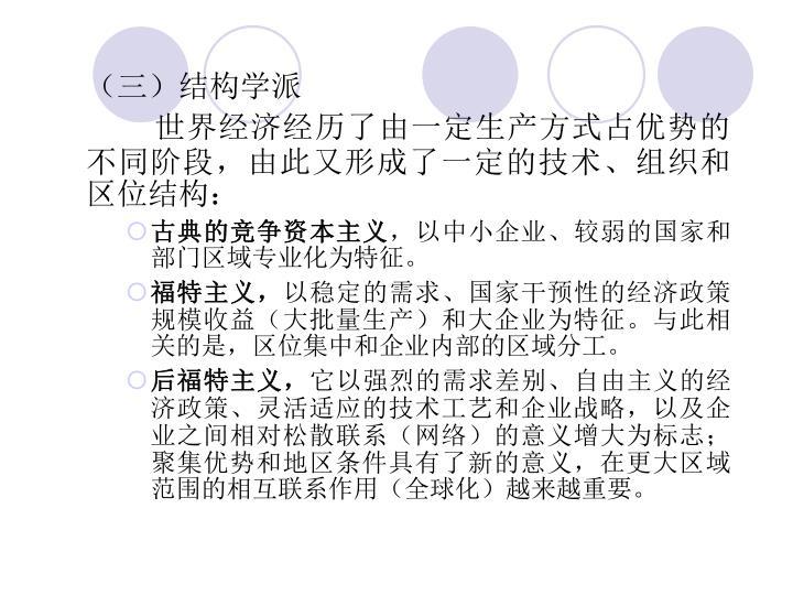 (三)结构学派