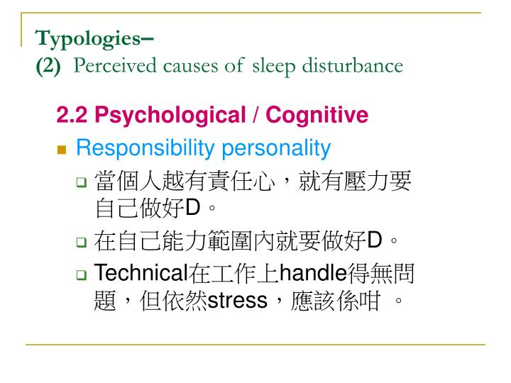 2.2 Psychological / Cognitive