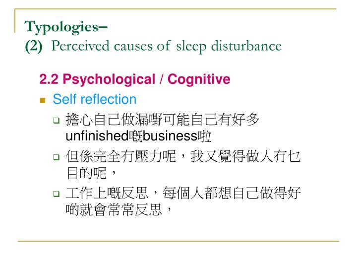 2.2 Psychological / Cognitive
