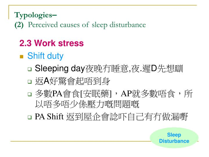 2.3 Work stress