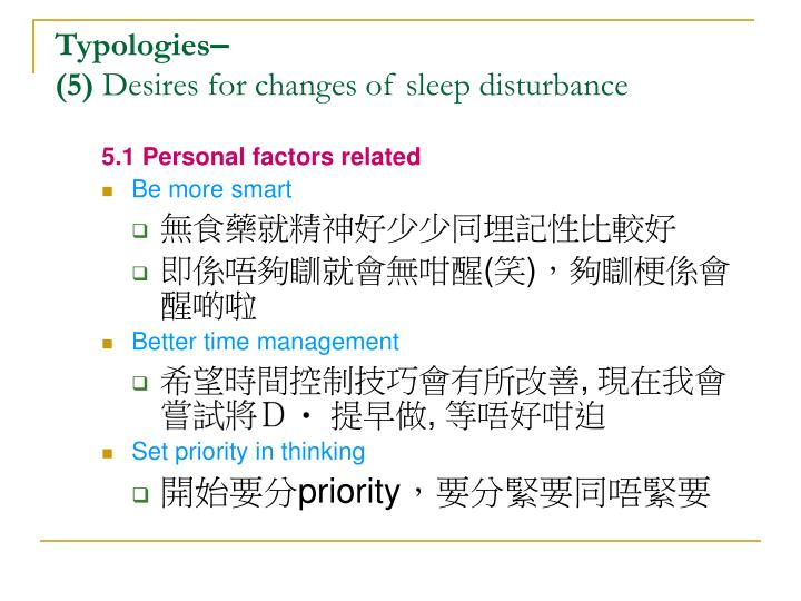 5.1 Personal factors related