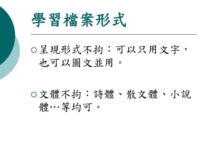 學習檔案形式