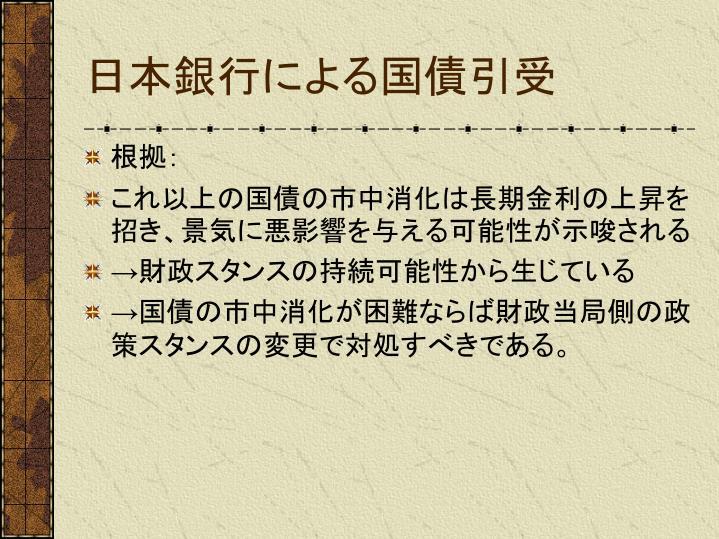 日本銀行による国債引受