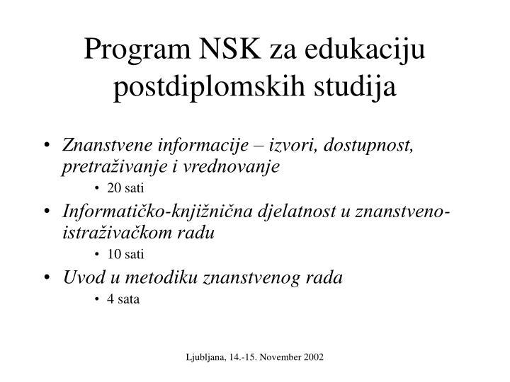 Program NSK za edukaciju postdiplomskih studija