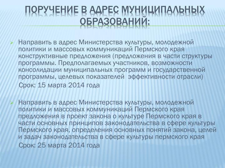 Поручение в адрес Муниципальных образований: