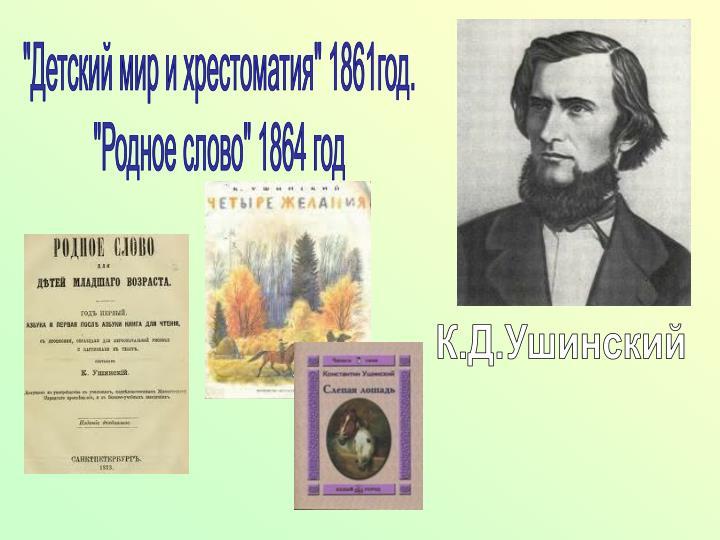 """""""Детский мир и хрестоматия"""" 1861год."""