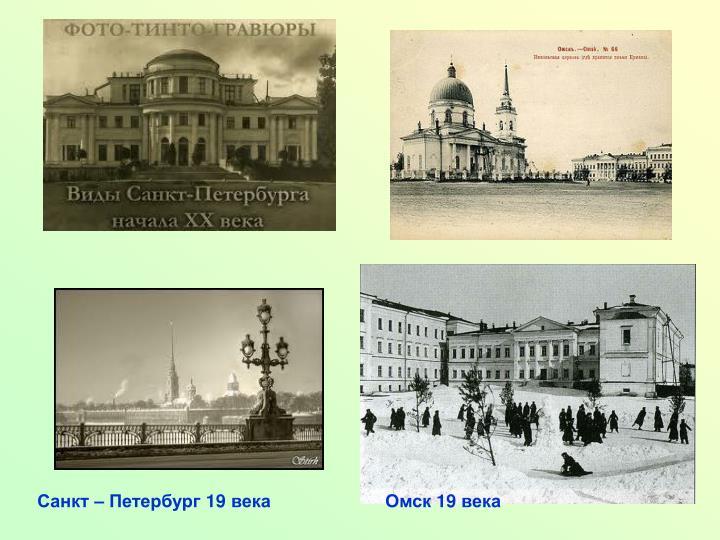 Санкт – Петербург 19 века