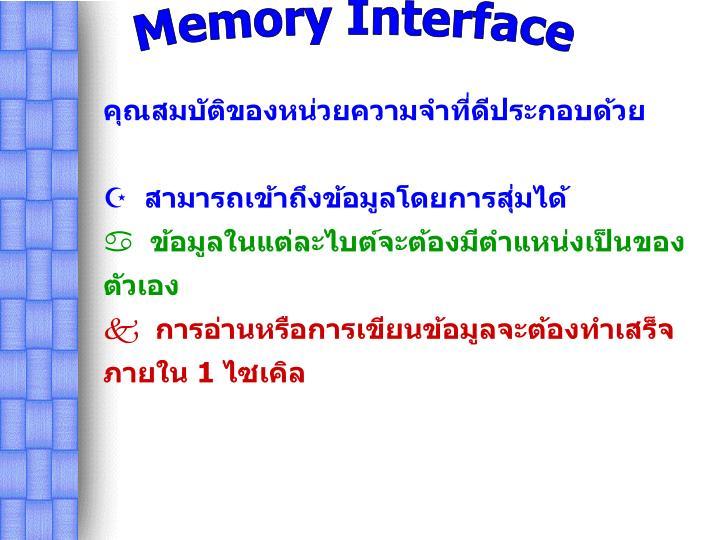 Memory Interface
