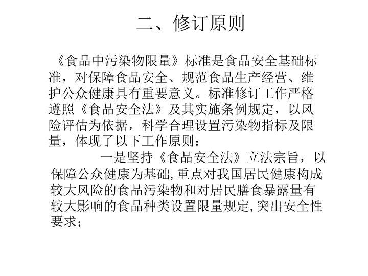 二、修订原则