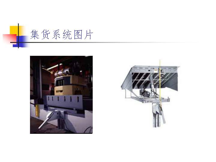 集货系统图片