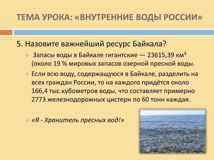 ТЕМА УРОКА: «ВНУТРЕННИЕ ВОДЫ РОССИИ»