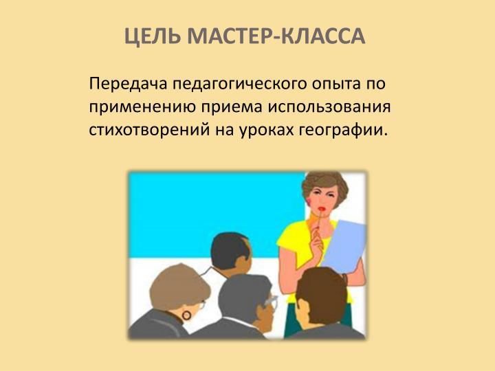 ЦЕЛЬ МАСТЕР-КЛАССА