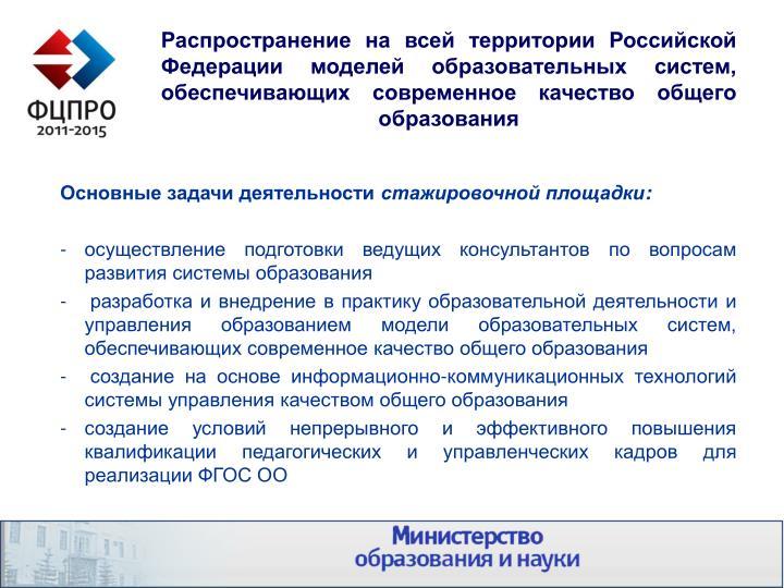 Распространение на всей территории Российской Федерации моделей образовательных систем, обеспечивающих современное качество общего образования