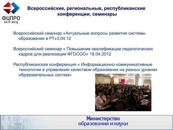 Всероссийские, региональные, республиканские