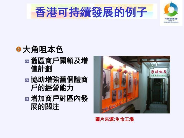 香港可持續發展的例子