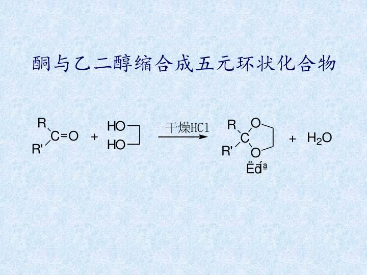 酮与乙二醇缩合成五元环状化合物
