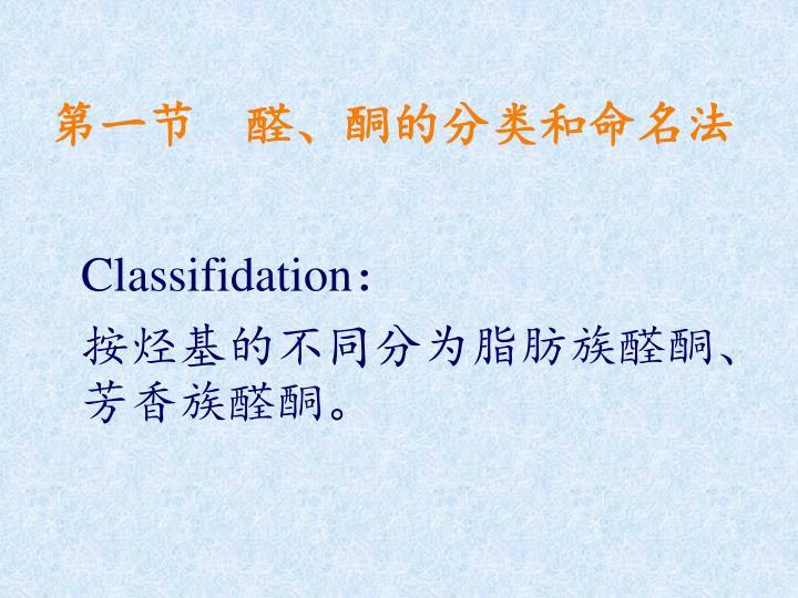 第一节    醛、酮的分类和命名法