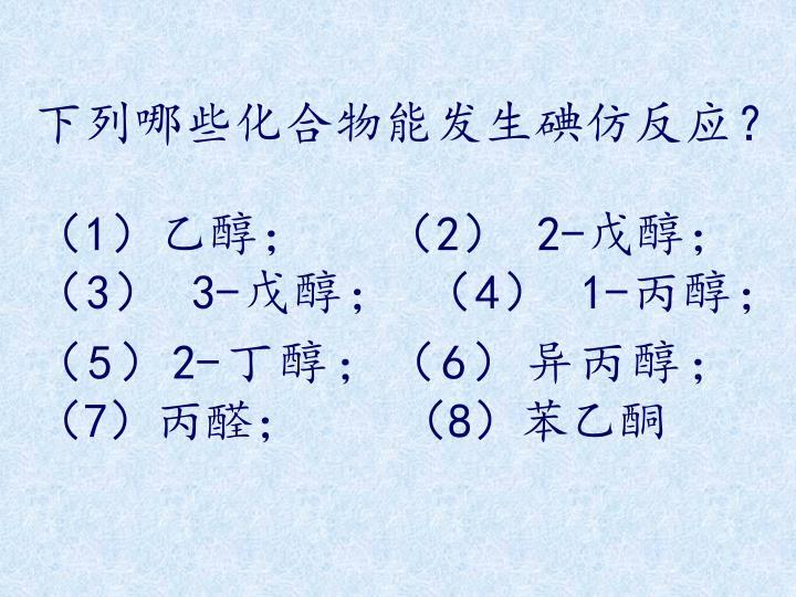 下列哪些化合物能发生碘仿反应?