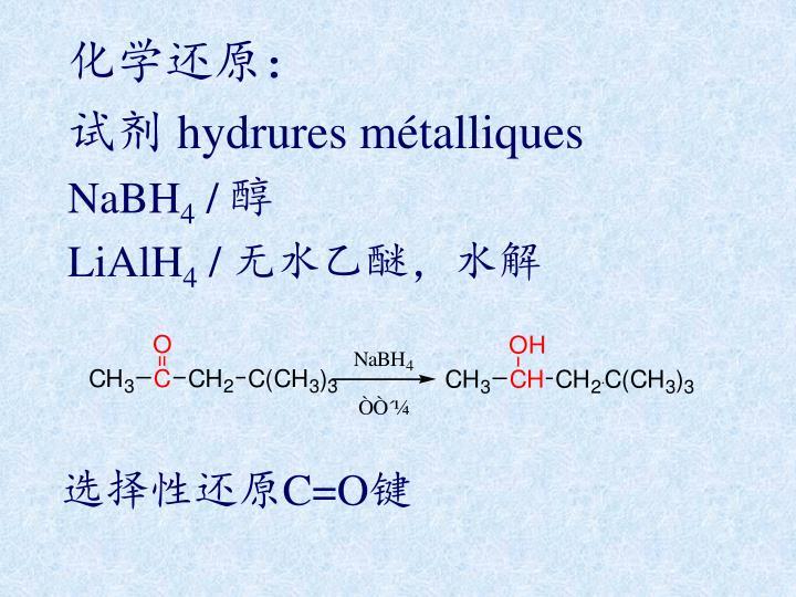 化学还原: