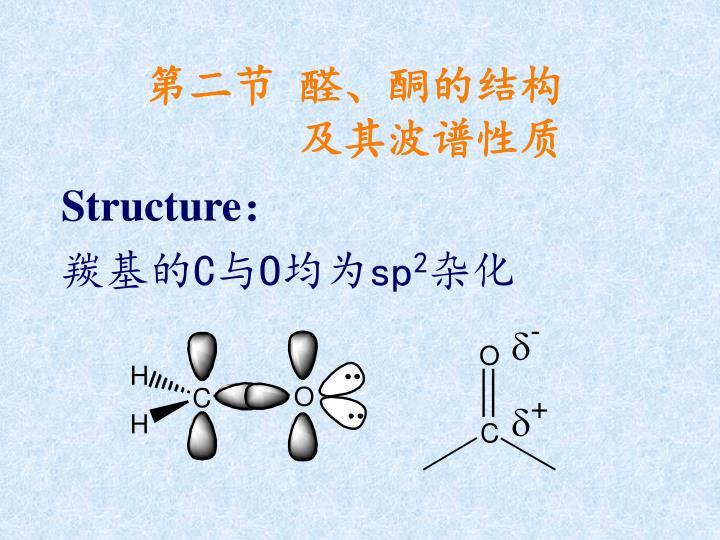 第二节 醛、酮的结构