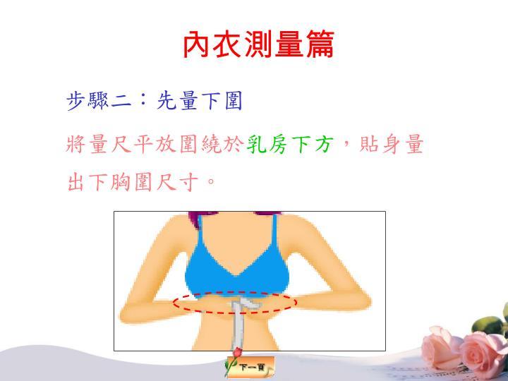 內衣測量篇