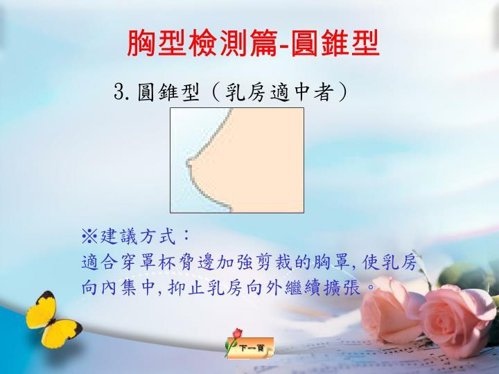 胸型檢測篇