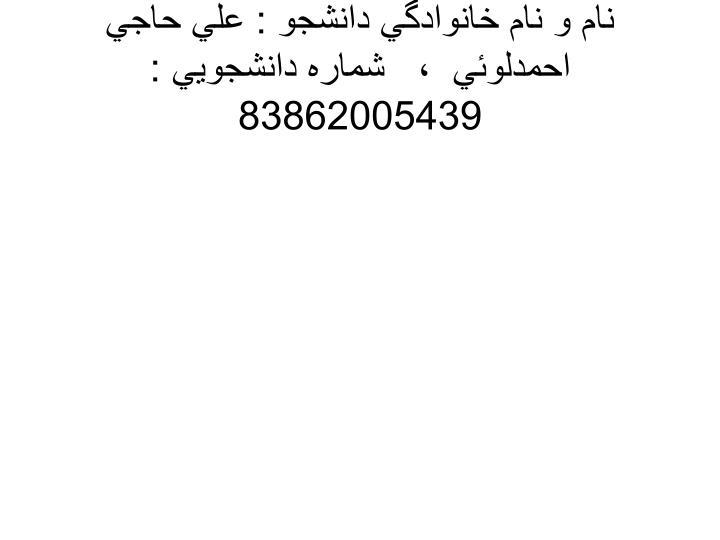 نام و نام خانوادگي دانشجو : علي حاجي احمدلوئي  ،   شماره دانشجويي :  83862005439