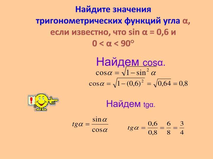 Найдите значения тригонометрических функций угла