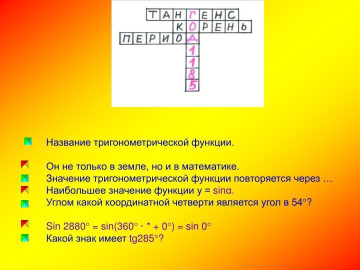 Название тригонометрической функции.
