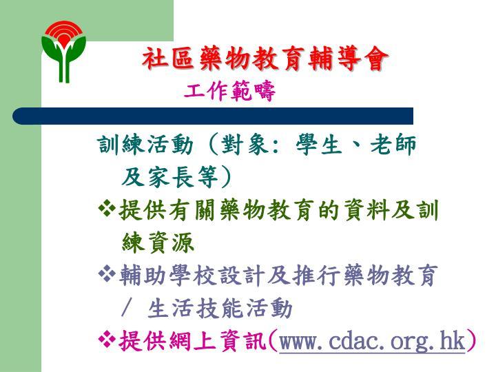 社區藥物教育輔導會