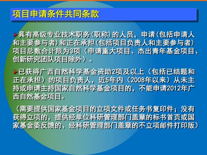 项目申请条件共同条款