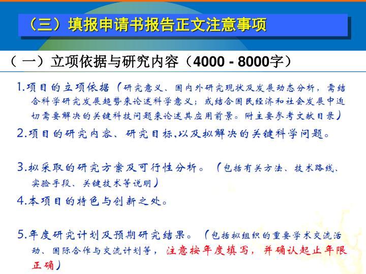 (三)填报申请书报告正文注意事项
