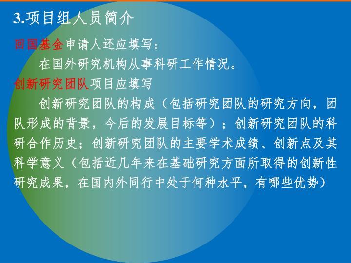 3.项目组人员简介
