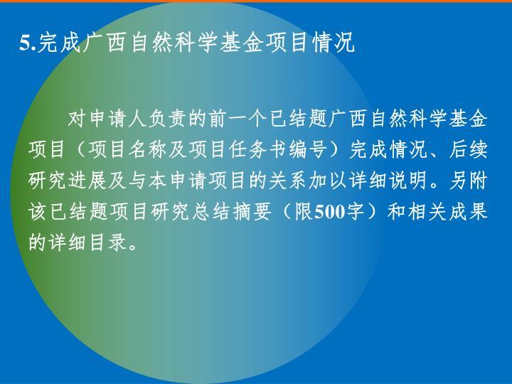 5.完成广西自然科学基金项目情况