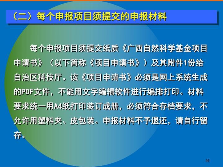(二)每个申报项目须提交的申报材料