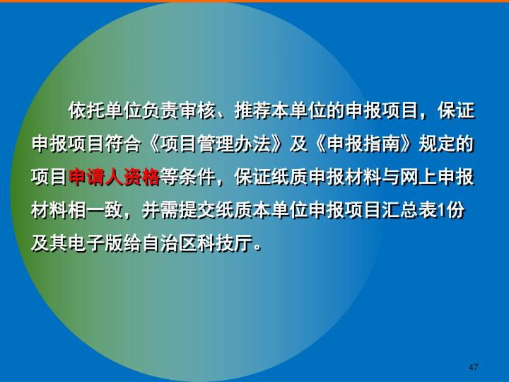 依托单位负责审核、推荐本单位的申报项目,保证申报项目符合