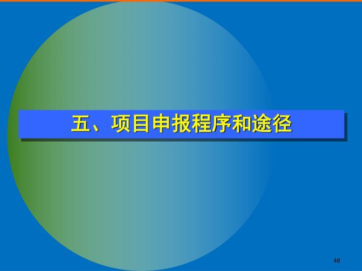 五、项目申报程序和途径