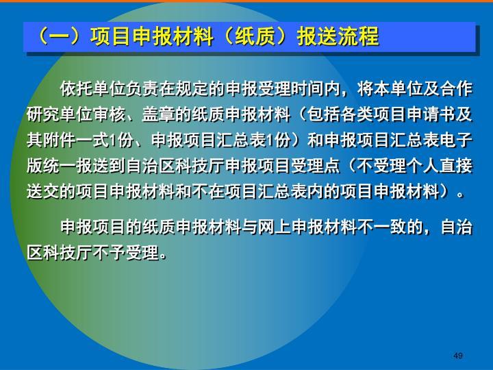 (一)项目申报材料(纸质)报送流程