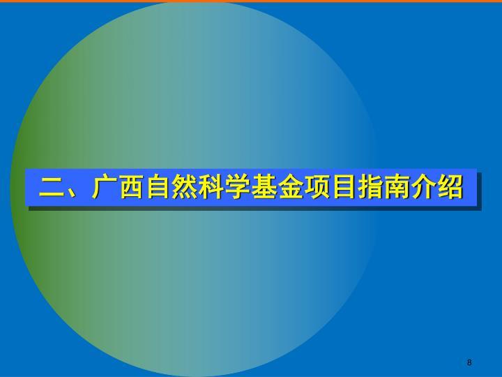 二、广西自然科学基金项目指南介绍