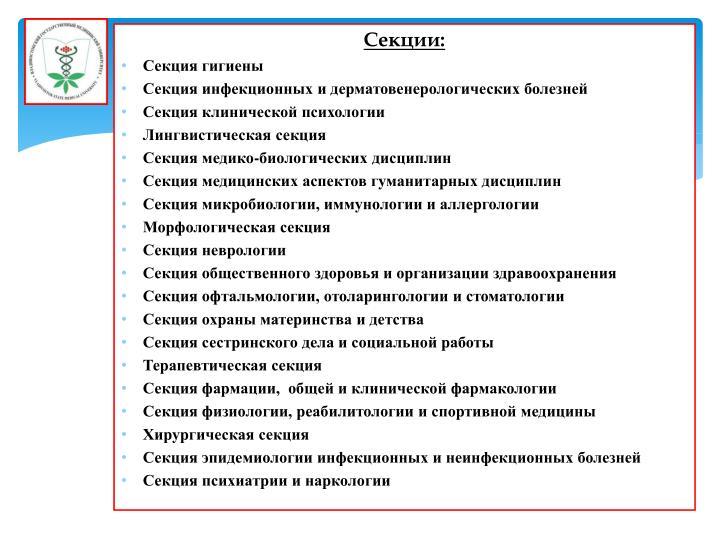 Секции: